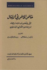 Abū Manṣūr al-Tha᾽ālibī
